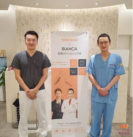 銀座ビアンカクリニックでの金児盛 医師(左)とバノバギ美容外科のパク・ジョンリム院長(右)