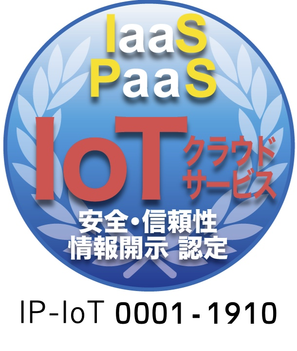 IaaS・PaaS(IoTクラウドサービス)情報開示認定制度において「IoT相互接続サービス」が認定第一号を取得