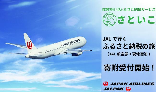 の 株 航空 日本 日本航空 (9201)