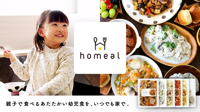 幼児食専門ブランド「homeal(ホーミール)」がMakuakeで先行販売開始|homealのプレスリリース