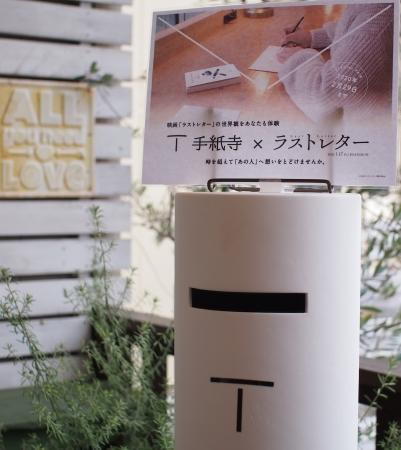 手紙寺体験カフェ