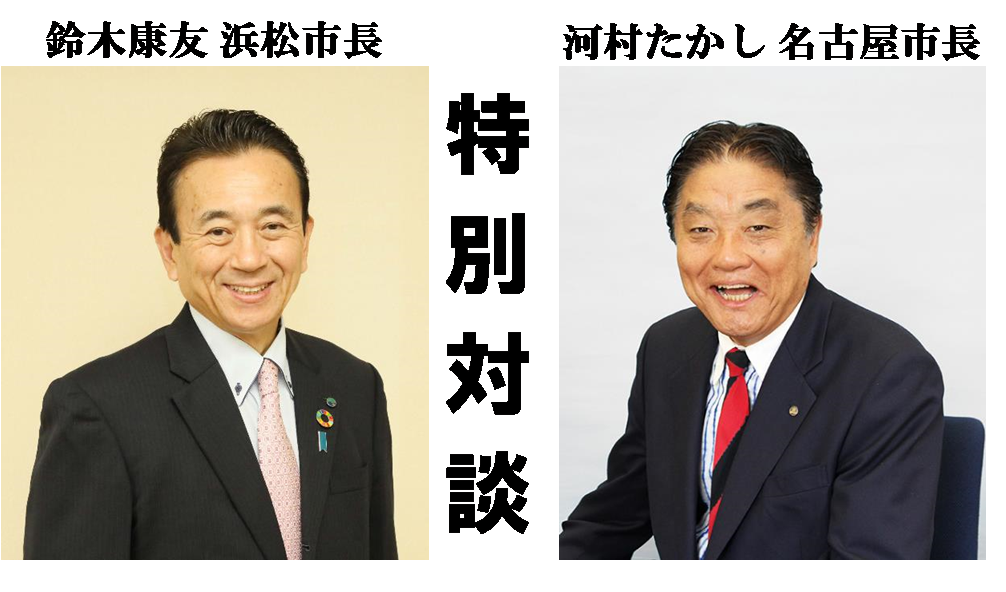 鈴木浜松市長と河村名古屋市長 スタートアップ・エコシステム拠点都市 ...