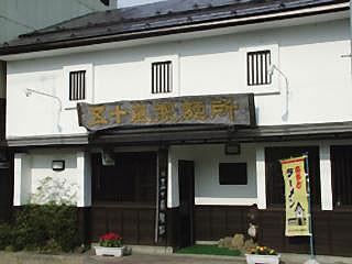 五十嵐製麺