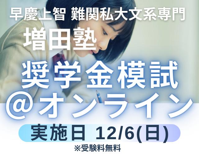 塾 解答 速報 増田