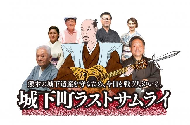 【「城下町ラストサムライ」ホームページロゴ】