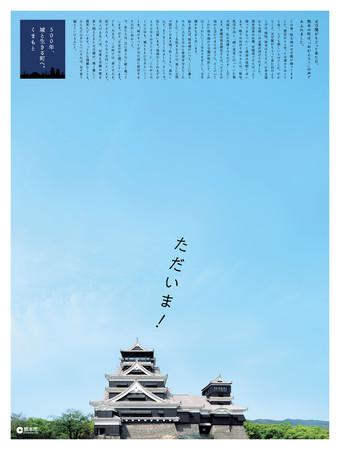 【熊本城からの「ただいま!」新聞広告】