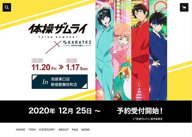 アニメ公式ライセンスグッズ通販サイト「MeeToMa」のトップページ