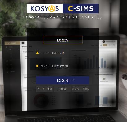 韓国システム保証(株)(KOSYAS) 'C-SIMS'が日本のクラウドセキュリティ市場に進出