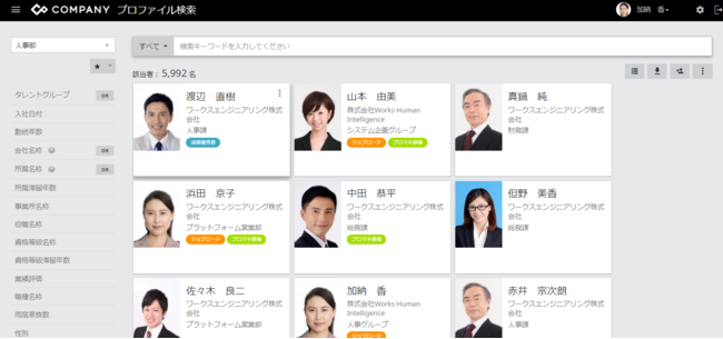 会社・所属・役職・勤続年数・資格・スキル・評価等を用いた絞り込み検索の他、自己申告・コメント情報等の定性データもフリーワード検索が可能です。