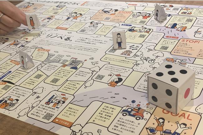 関連記事『リノベるJOURNAL』 リノベる。が、家族みんなで遊べて学べる「令和版 リノベーション住宅すごろく」をつくりました!