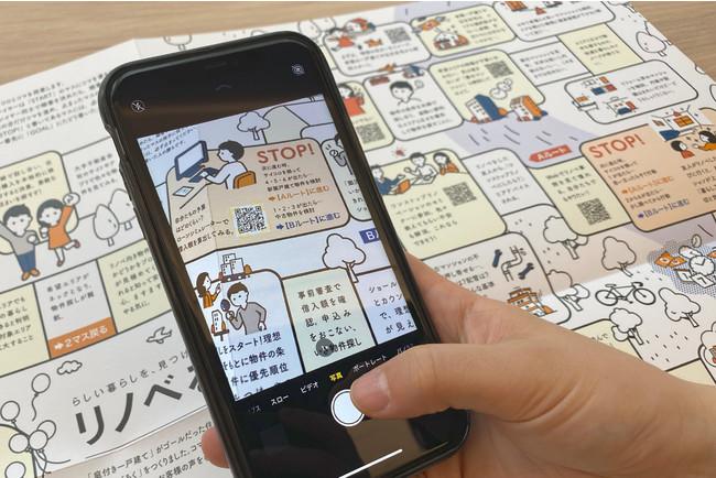 QRコードを読み取りWEBマガジン『リノベる。JOURNAL』の人気記事に遷移