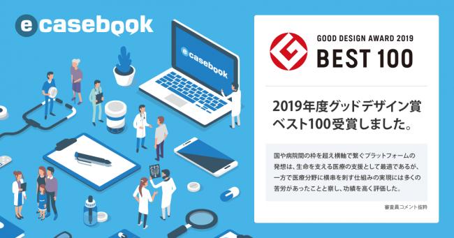 e-casebook(イー・ケースブック)が「2019年度グッドデザイン・ベスト100」を受賞