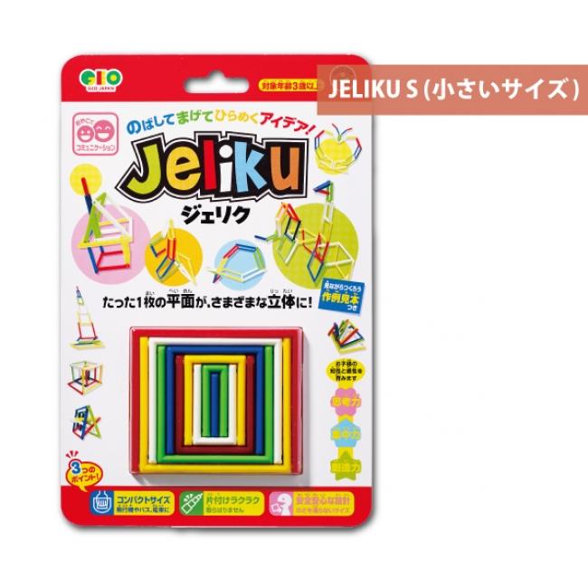 JELIKU(ジェリク) S 小さいサイズ