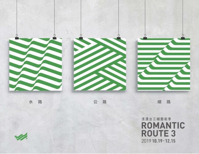 水路、公路、細路のビジュアル(画像提供:ロマンチック台三線芸術祭)