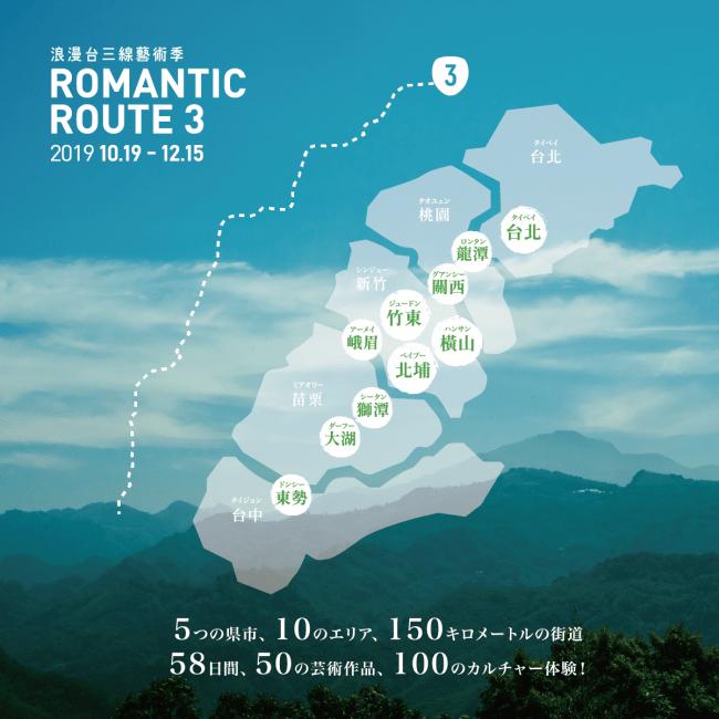 ロマンチック台三線芸術祭のエリアマップ。合計5つの県市、10のエリアにまたがる大規模な芸術祭である(画像提供:ロマンチック台三線芸術祭)