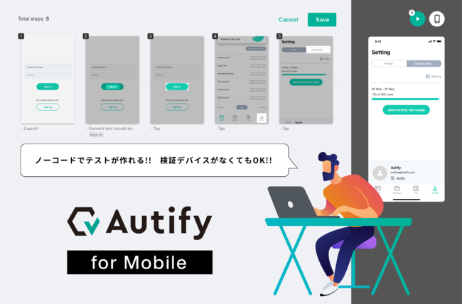 Autify for Mobile β版リリース