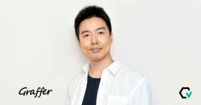 株式会社グラファー フロントエンジニア 吾郷 協氏 (写真提供 株式会社グラファー)