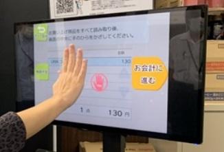 手を近づけると画面にアイコンが登場します