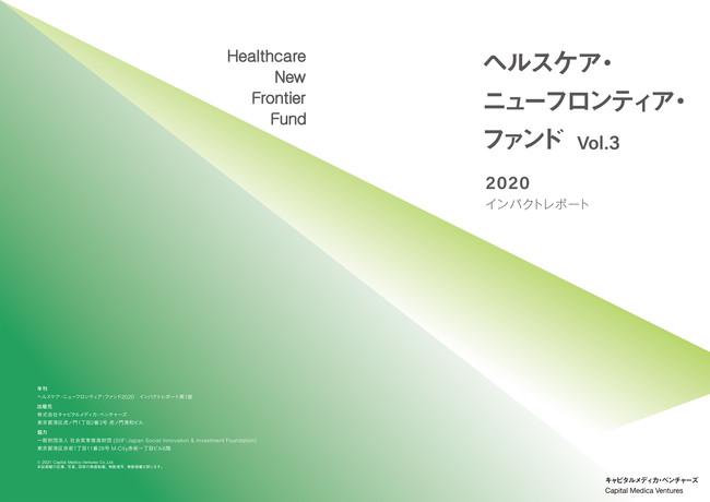 ヘルスケア・ニューフロンティア・ファンドのインパクトレポート2020