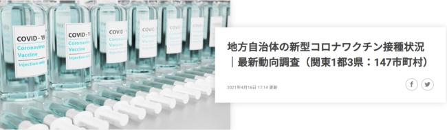 ホームページ コロナ 市 銚子 新型コロナワクチンの接種について|尼崎市公式ホームページ