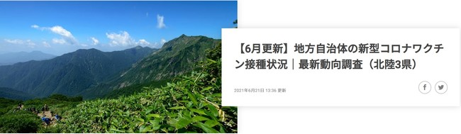 石川 県 コロナ 最新