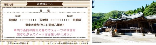 1445年創建の歴史ある函館八幡宮