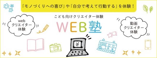 Images of ユメディア号こども塾...