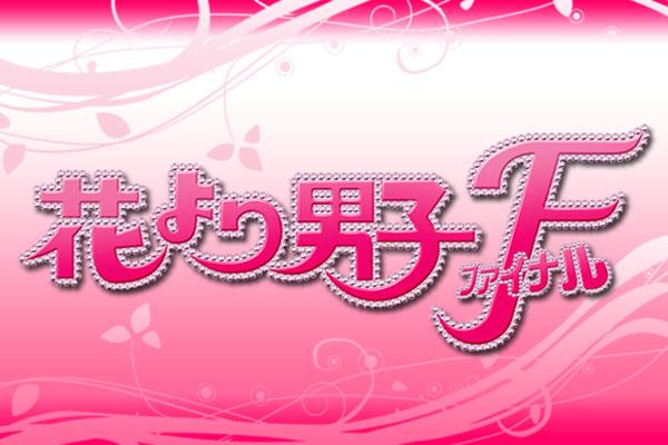 花より男子ファイナルの無料動画