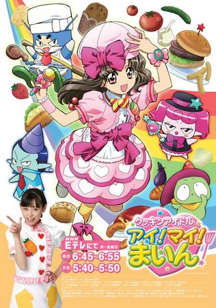 NHK Eテレ(教育)で大人気 「クッキンアイドル アイ!マイ!まいん!」の玩具展開を本格始動!!