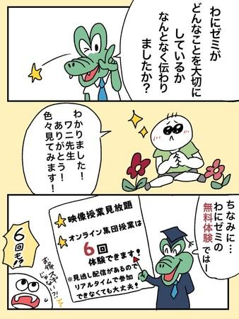 鰐部ゼミナールオリジナル漫画より