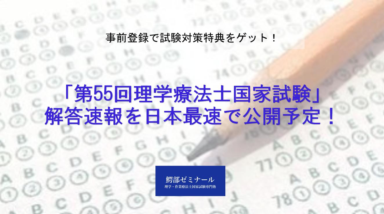 士 第 療法 試験 国家 理学 55 回 【2020年】第55回 理学療法士・作業療法士の国家試験の合格発表、合格後の手続きは?
