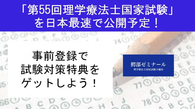 試験 国家 回 理学 士 療法 55