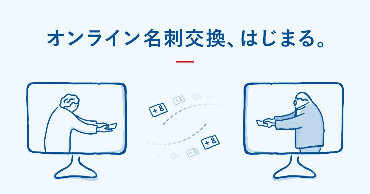 法人向けクラウド名刺管理サービスSansan、「オンライン名刺」機能の提供を開始