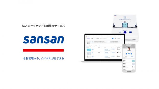 Sansan、反社チェック機能の開発を発表 Sansan株式会社のプレスリリース