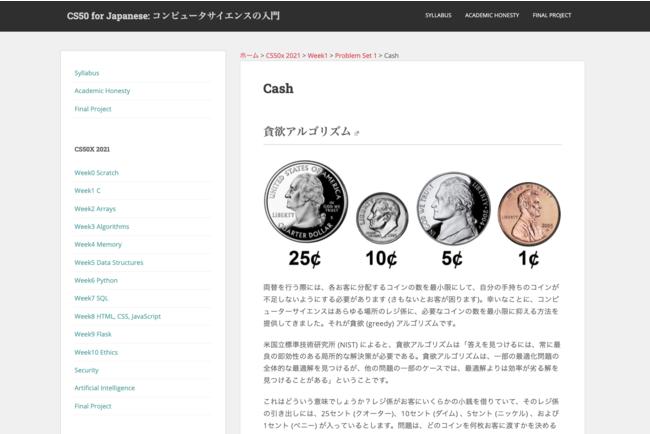 CS50.jp 実際のページ例