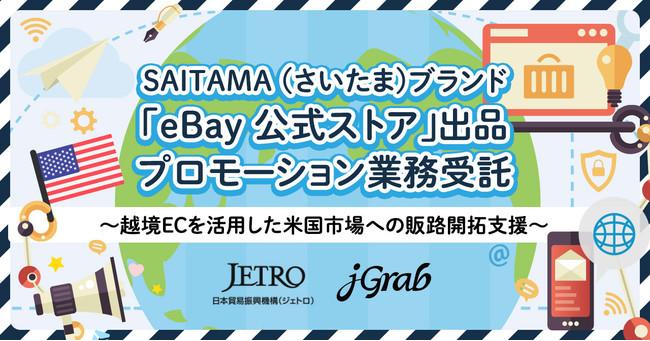 ジェトロ埼玉「eBay (イーベイ) 越境ECストア」21年10月1日 世界に向けて公開