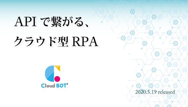 『クラウド型RPAサービス「クラウドBOT」がAPI機能を大幅強化』