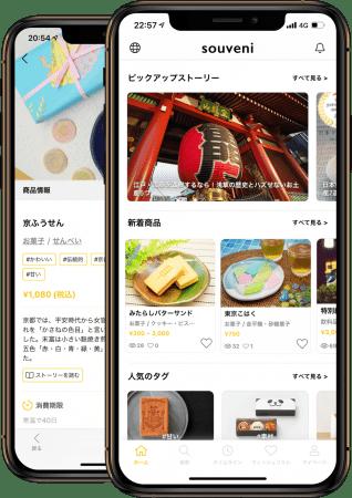 souveniアプリ版