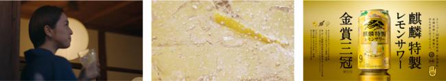 じっくりと味わう中村さん。   ~♪(炭酸のシュワシュワとした音) NA)麒麟特製レモンサワー おいしさで、金賞三冠。