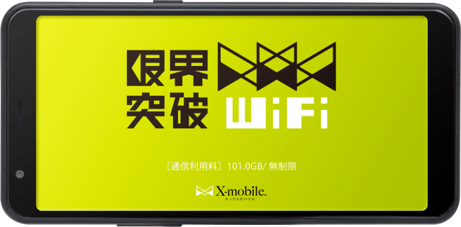 限界突破wifi 契約日
