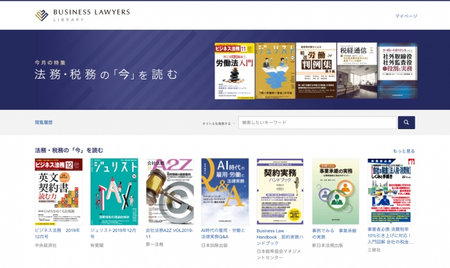 「BUSINESS LAWYERS LIBRARY」