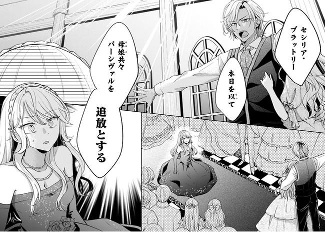 魔法 力 た ます なんて 王子 から され わ 見返し こっち の です 願い下げ 元 で 悪役 様 令嬢 追放