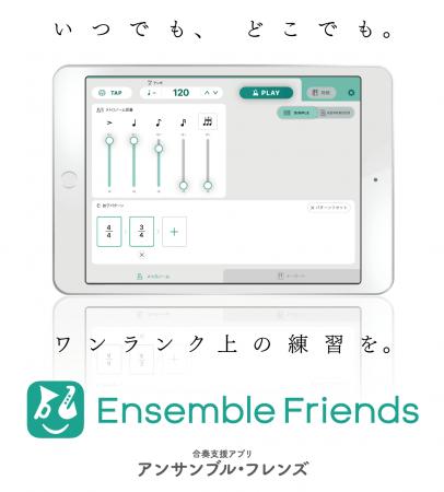 Ensemble Friends アンサンブル・フレンズ
