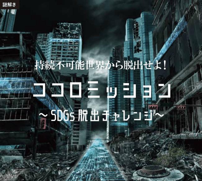ココロミッション〜SDGs脱出チャレンジ〜