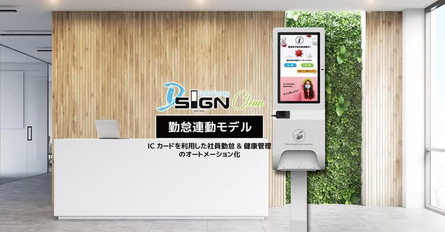 D-Sign Clean勤怠連携モデル