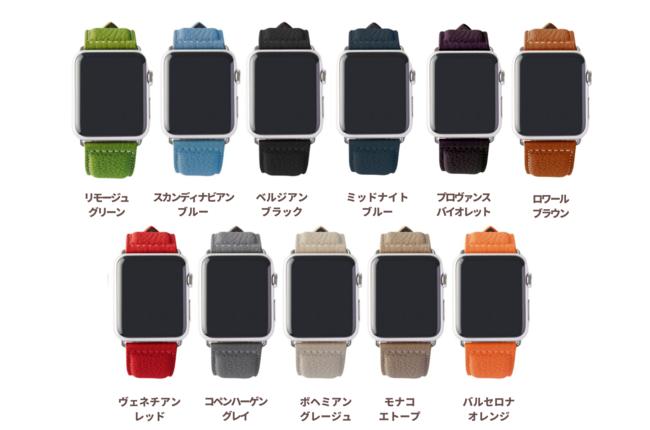全11色のレザーカラー。Apple Watch Series 7にも対応