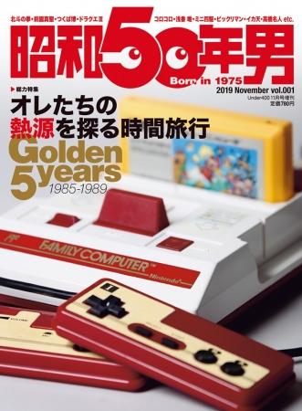 昭和40年男』の兄弟誌、1975年生まれの男性に贈る『昭和50年男』創刊 ...