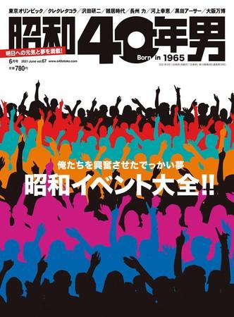 『昭和40年男』2021年6月号/vol.67 5月11日(火)発売、定価780円(税込)。全国の書店・コンビニ、ネット書店等でお買い求めください。