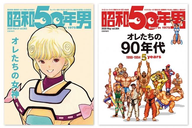 年 昭和 男 50