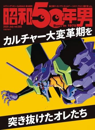 『昭和50年男』vol.005 (2020年7月号) 6月11日(木)発売 定価780円(税込) ©カラー/Project EVA.